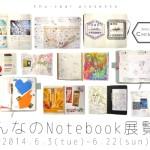名古屋でNotebook展覧会を開催します