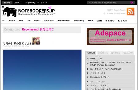 今日の世界の果て Vol.1- -Notebookers.jp