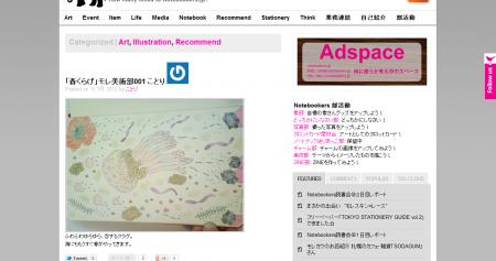 「春くらげ」モレ美術部001 ことり- -Notebookers.jp