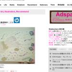 今週気になった記事まとめ2012/3/11-3/18