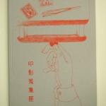 印影蒐集匣(消印収集用ノートブック)