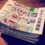 【完売しました】ハヤテノ日常画帳1