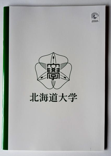 北海道大学ノート