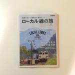 【ノートブックがない旅なんてVol.42】鉄分不足を補う一冊