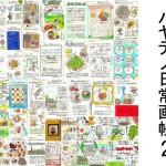 【完売しました】ハヤテノ日常画帳2