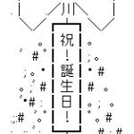 Notebookers創設者さま、誕おめ\(^-^)/