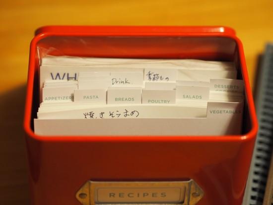 レシピカードボックス