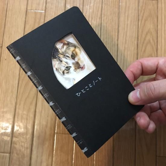 感想ノート