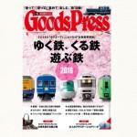 【おしらせ】『GoodsPress』2016年4月号に掲載されました