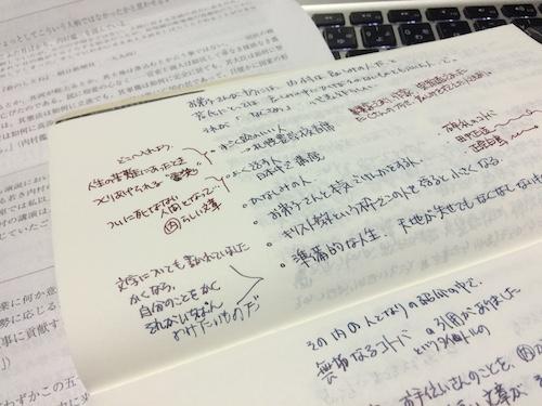 下書きノート