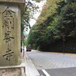 日常生活に疲れたら参加してみよう。高野山金剛峯寺「結縁灌頂」。