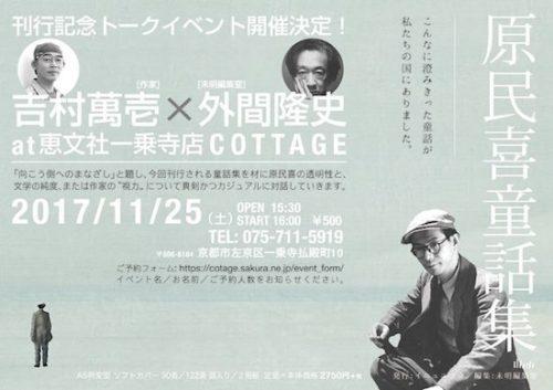 原民喜童話集刊行記念イベント