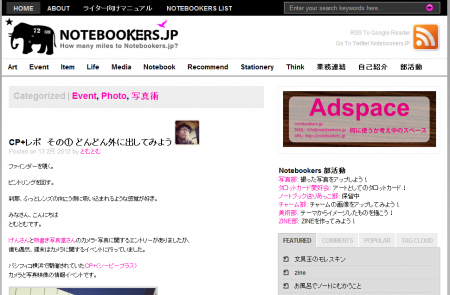 CP+レポ その① どんどん外に出してみよう- -Notebookers.jp
