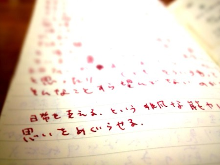 ノート写真
