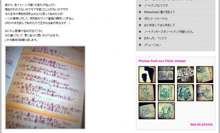 絶対に見せられないこともないんだけど- -Notebookers.jp