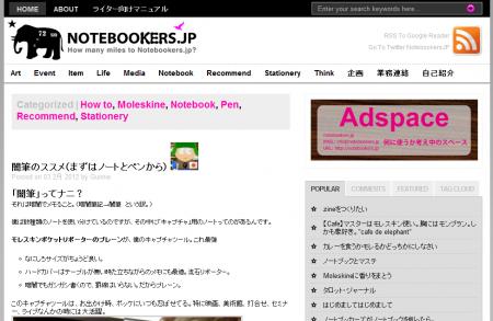 闇筆のススメ(まずはノートとペンから)- -Notebookers.jp