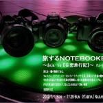 旅するNotebookers【写真展のお知らせ+ウラ話その1】