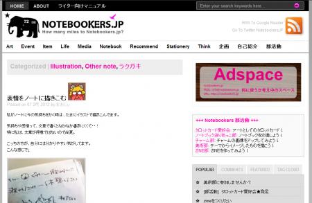 表情をノートに描きこむ- -Notebookers.jp