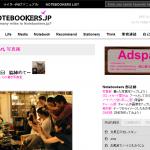 今週気になった記事まとめ 2012/2/12-2012/2/18
