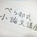 """亡き王女のための""""ぺら部式""""小論文講座"""