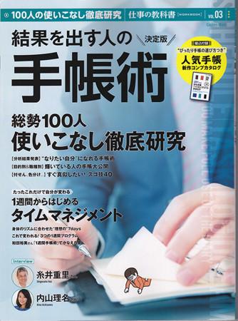 学研MOOK 結果を出す人の手帳術