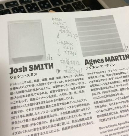 JスミスとAマーティン解説