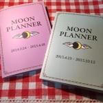 2冊使いにピッタリ!MOONPLANNERとの楽しい関係