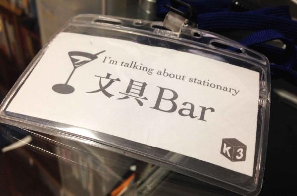 文具Bar