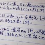 Proud! Japan ー東日本大震災復興への道程ー