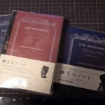 NOTEBOOK 伊東屋先行発売!紳士なノート