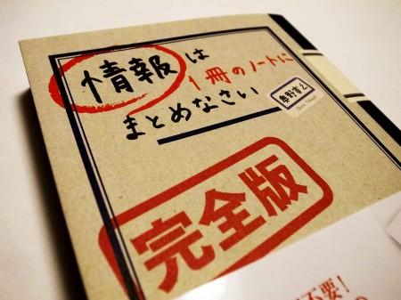 情報は1冊のノートにまとめなさい