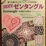 ZentangleBook