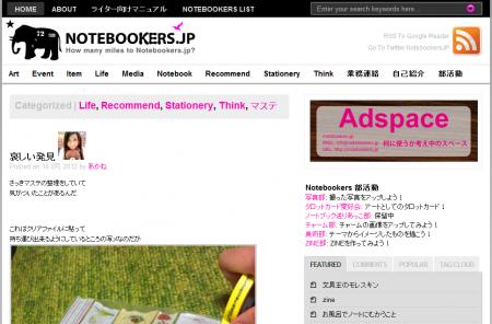 哀しい発見- -Notebookers.jp