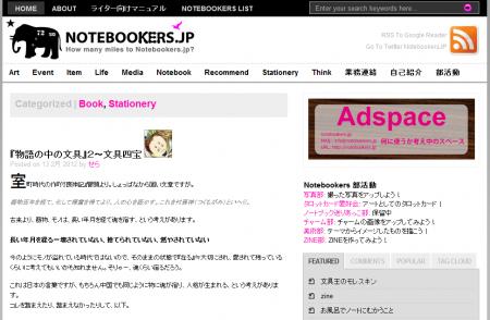 『物語の中の文具』2-文具四宝- -Notebookers.jp