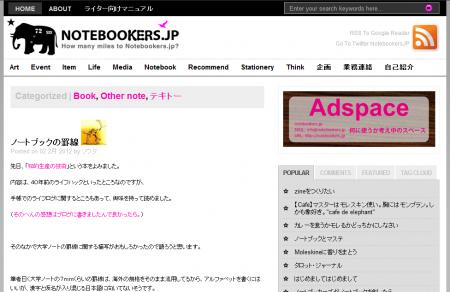 ノートブックの罫線- -Notebookers.jp