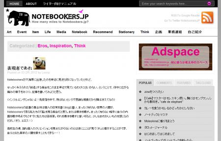 表現者であれ- -Notebookers.jp