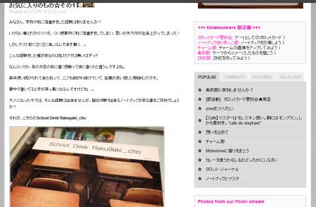 お気に入りのもの☆その1- -Notebookers.jp