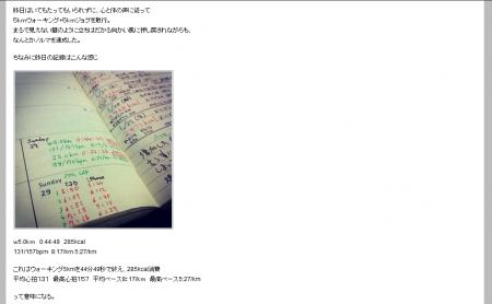 体育会系と文化系の間で- -Notebookers.jp
