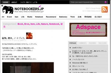 鉱物。標本。ノートブック。- -Notebookers.jp