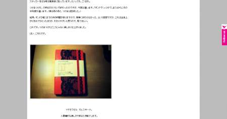 """まさかの出会い """"モレスキン×レース""""- -Notebookers.jp"""