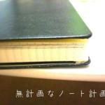 無計画なノート計画室。はじめます。