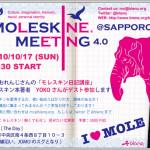 【豪華版】 10/17 19:30- 札幌モレスキンミーティング4.0告知!
