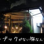 【ノートブックがない旅なんて Vol.2】比奈カフェ90分のおはなし