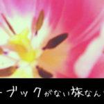 【ノートブックがない旅なんて Vol.5】秋田・スピカ旅行社