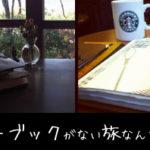 【ノートブックがない旅なんて Vol.7】旅と日常を切り替えるノートカバーの感触