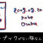 【ノートブックがない旅なんてvol.9】どうかしている大阪トラベラーズノート2009秋
