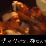 【ノートブックがない旅なんてvol.11】奄美大島・島唄を歌い踊り書く。