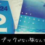 【ノートブックがない旅なんてvol.15】瀬戸内国際芸術祭!