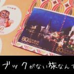 【ノートブックがない旅なんてvol.19】再会を呼び寄せるポストカードの考察