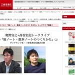 4/13 (土) 三省堂書店@札幌 トークライブ開催します